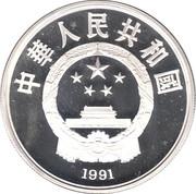 10 Yuan ''Columbus'' Silver Bullion Coinage 1991 – avers