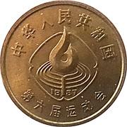 1 Jiao (Jeux nationaux de Chine - Gymnastique) – avers