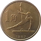 1 Jiao (Gymnast) – revers