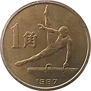 1 Jiao (Jeux nationaux de Chine - Gymnastique) – revers