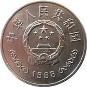 1 Yuán (Peoples Bank) – avers
