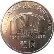 1 yuan (Banque des peuples) – revers