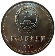 1 yuan (70 ans du parti communiste) – avers