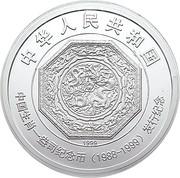 200 Yuan (Lunar Cycle) – avers