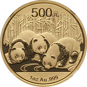 "500 Yuan (""Panda"" Gold Bullion Coinage) – revers"