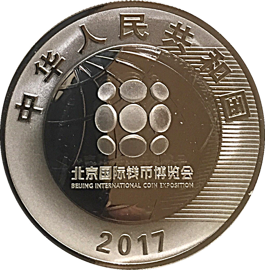 10 Yuan 2017 Beijing International Coin Exposition Chine