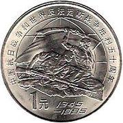 1 yuan (défaite du Japon) – revers