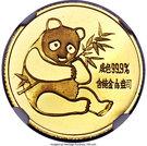 Panda (Gold Bullion Medal) – revers