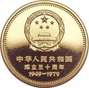400 Yuan (république populaire) – avers
