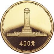 400 Yuan (république populaire) – revers
