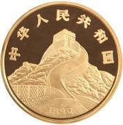 1 500 yuan (Grande Muraille) – avers