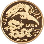 1 500 yuan (Grande Muraille) – revers
