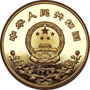 450 yuan (année de l'enfance) – avers