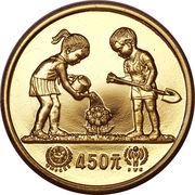 450 yuan (année de l'enfance) – revers