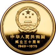 400 Yuan (People's Republic) – avers