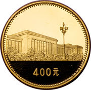 400 Yuan (People's Republic) – revers