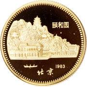 150 Yuan (Pig) – avers
