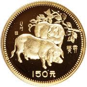 150 Yuan (Pig) – revers