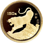 150 Yuan (Tiger) – revers