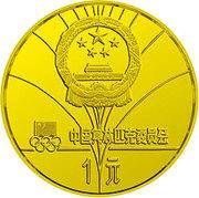 1 yuan (Biathlon, piéfort) – avers