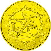 1 yuan (Patinage artistique, piéfort) – revers
