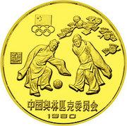 1 yuan (Football, piéfort) – revers