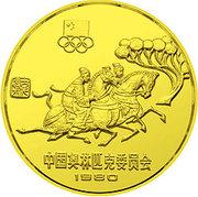 1 yuan (Équitation, piéfort) – revers