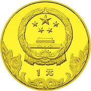 1 yuan (Lutte, piéfort) – avers