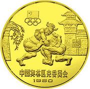 1 yuan (Lutte, piéfort) – revers
