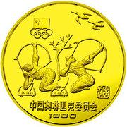 1 yuan (Tir à l'arc, piéfort) – revers