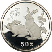 50 yuan (astrologie) – revers