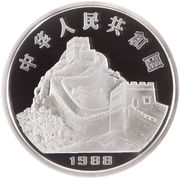 50 Yuan (Dragon) – avers