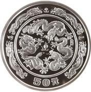 50 Yuan (Dragon) – revers