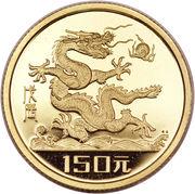 150 Yuan (Dragon) – revers