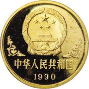 100 Yuan (Horse) – avers