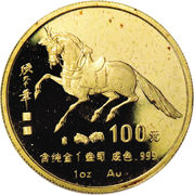 100 Yuan (Horse) – revers