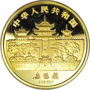 500 Yuan (Goat) – avers