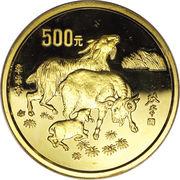 500 Yuan (Goat) – revers