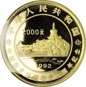 2000 Yuan (Lunar Series) – avers