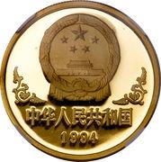 100 Yuan (Dog) – avers