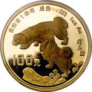 100 Yuan (Dog) – revers