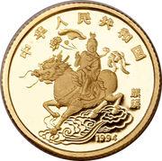 5 Yuan (Unicorn) – avers