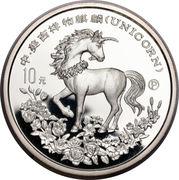 10 Yuan (Unicorn) -  revers