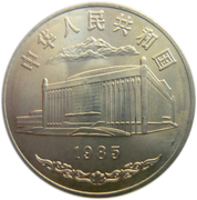 1 yuan (Xinjang) – avers