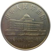 1 yuan (mongolie intérieure) – avers