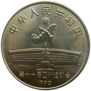 1 yuan (jeux asiatiques) – avers