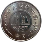 1 yuan (plantation des arbres) – avers