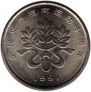 1 yuan (plantation des arbres) – revers