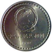 1 yuan (constitution) – avers