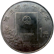 1 yuan (constitution) – revers